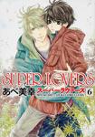 SUPER LOVERS 第6巻