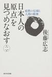 角川図書出版 日本人の原点を見つめなおす 第二部 暗黙の信仰と人間の精神