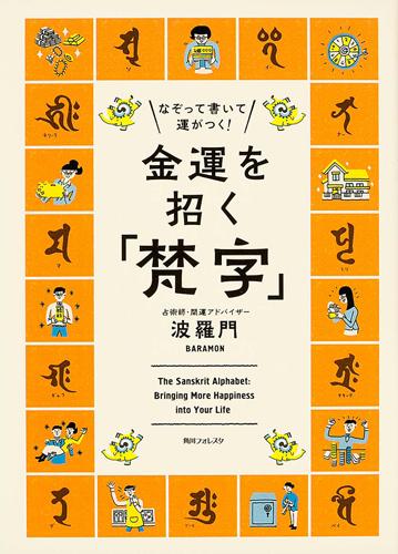 角川フォレスタ なぞって書いて運がつく! 金運を招く「梵字」