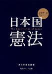ビギナーズ 日本国憲法