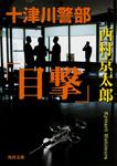 十津川警部「目撃」