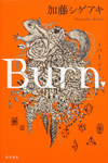 Burn.‐バーン‐