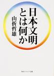 日本文明とは何か