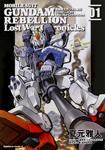 機動戦士ガンダム戦記REBELLION Lost War Chronicles(1)