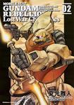 機動戦士ガンダム戦記REBELLION Lost War Chronicles(2)