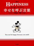 ミッキーマウス 幸せを呼ぶ言葉 アラン「幸福論」笑顔の方法