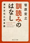 訓読みのはなし 漢字文化と日本語