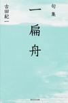 句集 一扁舟 角川俳句叢書 日本の俳人100