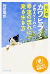 招き猫カワヒラくんが教えてくれた幸運の流れに乗る生き方 「空」にいざなうリラックス瞑想CD付