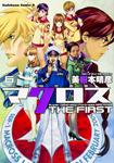 超時空要塞マクロス THE FIRST (6)