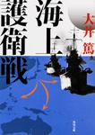 海上護衛戦