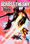 機動戦士ガンダム U.C.0094 アクロス・ザ・スカイ (3)