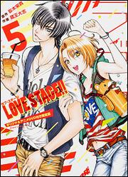 LOVE STAGE!! 第5巻 オリジナルアニメDVD付き限定版