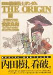 愛蔵版 機動戦士ガンダム THE ORIGIN XII めぐりあい宇宙編