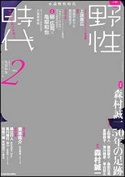 小説 野性時代 第135号