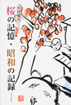 角川図書出版 桜の記憶・昭和の記録