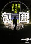 包囲 警視庁東京五輪対策室