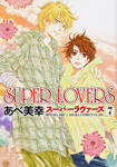 SUPER LOVERS 第7巻