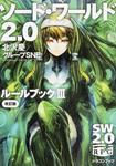ソード・ワールド2.0 ルールブックIII 改訂版