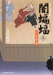 江戸詰め始末剣 闇蝙蝠(三)