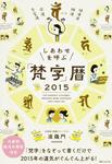 角川フォレスタ しあわせを呼ぶ「梵字」暦2015