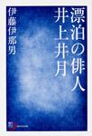 角川俳句ライブラリー 漂泊の俳人 井上井月