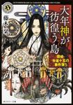 大年神が彷徨う島 探偵・朱雀十五の事件簿5