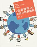 角川フォレスタ 「世界標準」のお金の教養講座
