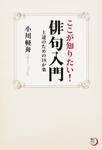 角川俳句ライブラリー ここが知りたい!俳句入門 上達のための18か条