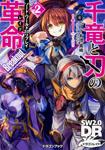 ソード・ワールド2.0リプレイ 千竜と刃の革命2 Breakout