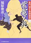 裏門切手番頭秘抄(二) 紫電ノ兆