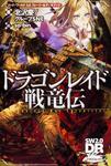 ソード・ワールド2.0ストーリー&データブック ドラゴンレイド戦竜伝