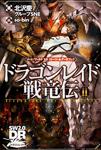 ソード・ワールド2.0ストーリー&データブック ドラゴンレイド戦竜伝 II