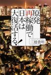 原発再稼働で日本は大復活する!