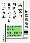 大学入試 笹森義通の 古文の解き方が面白いほどわかる本