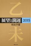 角川フォレスタ 展望と開運2015