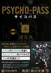 PSYCHO−PASS サイコパス 上