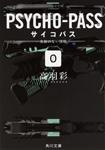 PSYCHO−PASS サイコパス/0 名前のない怪物