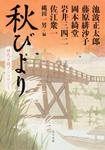 秋びより 時代小説アンソロジー