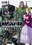 機動戦士ガンダムMSV‐R 宇宙世紀英雄伝説 虹霓のシン・マツナガ (5)