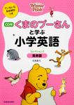 CD付 くまのプーさんと学ぶ小学英語 [コレクション2 英単語] ディズニーの英語