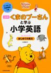 CD付 くまのプーさんと学ぶ小学英語 [コレクション3 はじめての英文] ディズニーの英語