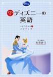 CD付 ディズニーの英語[コレクション7 シンデレラ]
