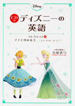 CD付 ディズニーの英語 [コレクション11 アナと雪の女王 ショートストーリーズ]