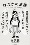 角川フォレスタ はだかの王様 億万長者がすべて失ってわかった絶対にやってはいけない42のこと