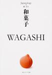 和菓子 WAGASHI ジャパノロジー・コレクション