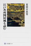 江戸名所図屏風を読む