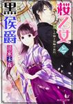 桜乙女と黒侯爵 神隠しの館と指輪の契約