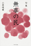 句集 無辜の民 角川俳句叢書 日本の俳人100