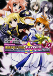 ORIGINAL CHRONICLE 魔法少女リリカルなのはThe 1st (2)